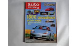 Каталог Auto Katalog 1997