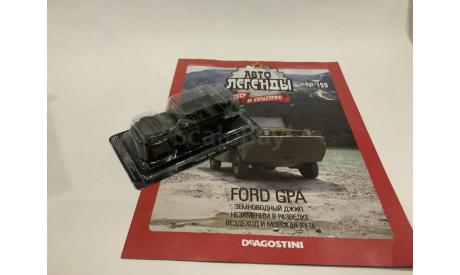 Ford GPA Автолегенды Выпуск № 190, масштабная модель, 1:43, 1/43, DeAgostini