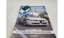 Alfa Romeo 159 Полицейские машины мира, масштабная модель, DeAgostini, scale43