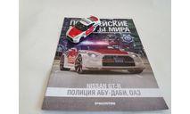 Nissan GT-R Полицейские машины мира, масштабная модель, 1:43, 1/43, DeAgostini