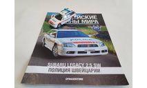 Subaru Legacy 2.5 SW Полицейские машины мира, масштабная модель, DeAgostini, scale43