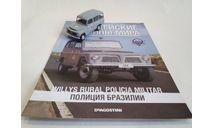 Willys Rural Policia Militar Полицейские машины мира, масштабная модель, DeAgostini, scale43