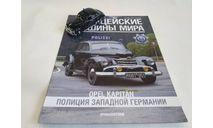 Opel Kapitan Полицейские машины мира, масштабная модель, DeAgostini, scale43