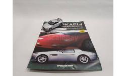 Nissan GT-R Суперкары, журнальная серия Суперкары (DeAgostini), scale43