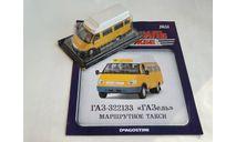 ГАЗ-322133 'Газель' Маршрутное такси, масштабная модель, Автомобиль на службе, журнал от Deagostini, scale43