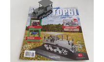 ДТ-57, масштабная модель трактора, Тракторы. История, люди, машины. (Hachette collections), scale43