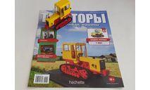 Т-90С, масштабная модель трактора, Тракторы. История, люди, машины. (Hachette collections), scale43