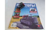 'Коммунар', масштабная модель трактора, Тракторы. История, люди, машины. (Hachette collections), scale43