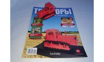 Т-4А, масштабная модель трактора, Тракторы. История, люди, машины. (Hachette collections), scale43