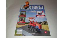 ДТ-20 (гусеничный), масштабная модель трактора, Тракторы. История, люди, машины. (Hachette collections), scale43
