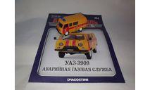 УАЗ-3909 Аварийная газовая служба, масштабная модель, DeAgostini, scale43