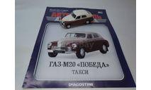 ГАЗ-М20 'Победа' Такси, масштабная модель, DeAgostini, scale43