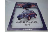 Москвич-400-420 ОРУД, масштабная модель, DeAgostini, scale43