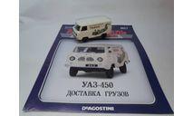 УАЗ-450 Доставка грузов, масштабная модель, DeAgostini, scale43