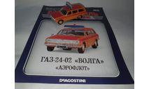 ГАЗ-24-02 'Волга' Аэрофлот, масштабная модель, DeAgostini, scale43