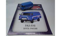 УАЗ-3741 Почта России, масштабная модель, DeAgostini, scale43