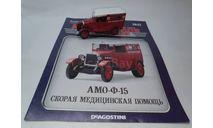 АМО Ф-15 Скорая Медицинская Помощь, масштабная модель, DeAgostini, scale43