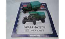 ГАЗ-АА Фургон Доставка хлеба, масштабная модель, DeAgostini, scale43