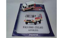 УАЗ-3303 (Т12.02) Автоклуб, масштабная модель, DeAgostini, scale43
