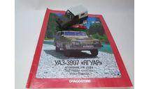УАЗ-3907 'Ягуар', масштабная модель, DeAgostini, scale43