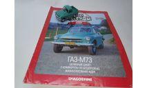 ГАЗ-М73, масштабная модель, DeAgostini, scale43