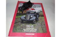 ГАЗ-21, масштабная модель, DeAgostini, scale43