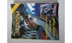 Журнал 'За рулём' № 5 1997 г.