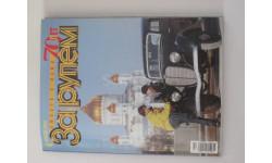 Журнал 'За рулём' № 4  1998 г.