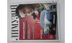 Рариртет!!! Лимузин. Апрель-май 1998