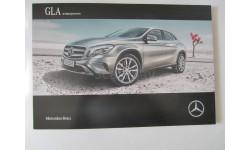Оригинальный проспект Mercedes-Benz GLA внедорожник. НОВЫЙ