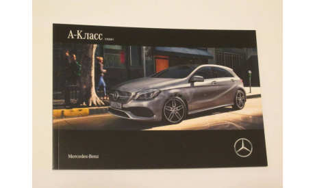 Оригинальный проспект Mercedes-Benz A-Класс, литература по моделизму