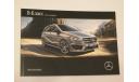 Оригинальный проспект Mercedes-Benz B-Класс, литература по моделизму