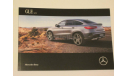 Оригинальный проспект Mercedes-Benz GLE внедорожник. НОВЫЙ, литература по моделизму