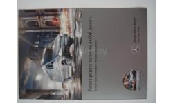 Оригинальный буклет Mercedes-Benz Sprinter Classic. НОВЫЙ