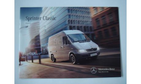 Оригинальный каталог Mercedes-Benz Sprinter Classic фургон. НОВЫЙ, литература по моделизму