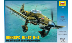 Ju - 87 STUKA 1:72 ZVEZDA/Звезда, сборные модели авиации, scale72, Junkers