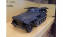 1/50 Solido (France) Military Germany SDKFZ Hanomag #6217, масштабная модель, scale50