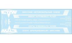 Декаль.  Грузовики и прицепы для МАЗ-9758, белый (100х290), фототравление, декали, краски, материалы, 1:43, 1/43, maksiprof