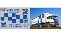 Декаль. транспортная компания пэк (вариант 1) (200х140), фототравление, декали, краски, материалы, scale43, maksiprof