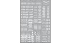 Декаль. Надписи для грузовиков и спецтехники (вариант 2), белый (100х140)
