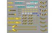 Декаль. КМУ и манипуляторы (вариант 1) (100х70), фототравление, декали, краски, материалы, scale43, maksiprof