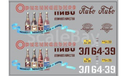 Декаль. Фургон 'Оригинальное Пиво' (вариант 1) (100х70)