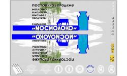 Декаль Фургон 'Молоко' (100х70)