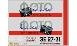 Декаль. Фургон 'Фотоаппараты' (100х70) на КИ-51