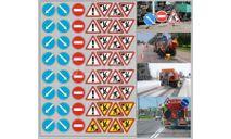 Декаль.  Дорожные знаки (100х140), запчасти для масштабных моделей, maksiprof, scale43