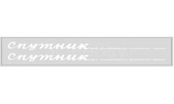 Декаль. Спутник, фототравление, декали, краски, материалы, maksiprof, scale43