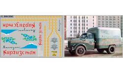 Декаль. Магазин 'Киргизстан'. для КИ-51, фототравление, декали, краски, материалы, 1:43, 1/43, maksiprof