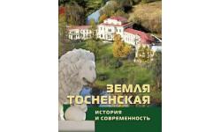 Книга - Земля Тосненская. История и современность