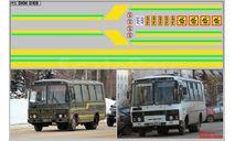 Декаль. Полосы ПАЗ DKM0168, фототравление, декали, краски, материалы, scale43, maksiprof