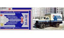 Декаль. Промышленные товары. для КИ-51. DKM0247, фототравление, декали, краски, материалы, maksiprof, scale43